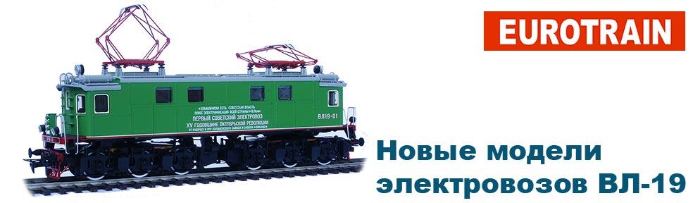 Eurotrain ВЛ-19